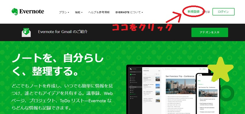 Evernote新規登録をクリック