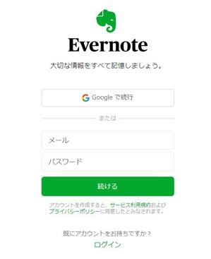 Evernoteメールアドレスを入力、パスワードを設定