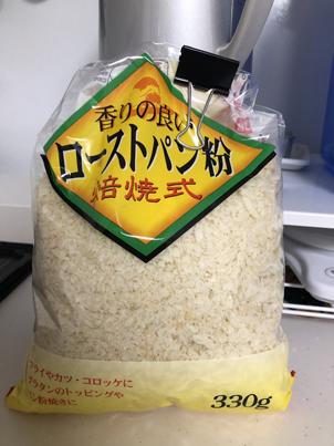 ローストパン粉