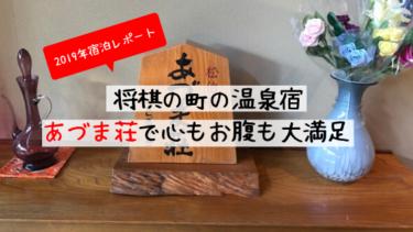 将棋の町の温泉宿・あづま荘で心もお腹も大満足【2019年宿泊レポート】