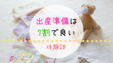 【体験談】出産準備は7割で良い