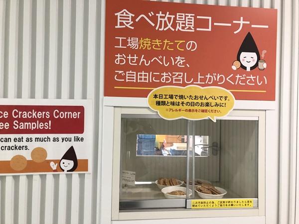 締めのおせんべい試食コーナー