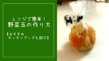 レンジで簡単!野菜玉の作り方【おすすめキッチングッズも紹介】