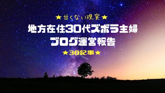 【30記事】地方在住30代ズボラ主婦のブログ運営報告【甘くない現実】