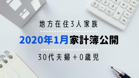 【地方在住3人家族】2020年1月の家計簿公開【30代夫婦+0歳児】