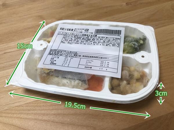 まごころケア食はコンパクト3