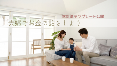 【家計やりくり】夫婦でお金の話をしよう【家計簿テンプレート公開】
