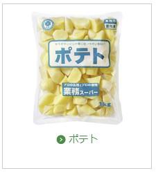 冷凍ジャガイモ