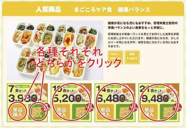 まごころケア食の注文方法1
