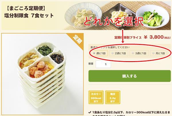 まごころケア食の注文方法4
