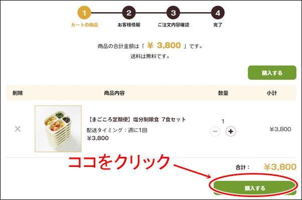 まごころケア食の注文方法5