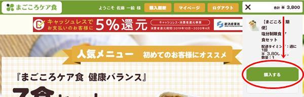 まごころケア食の注文方法9