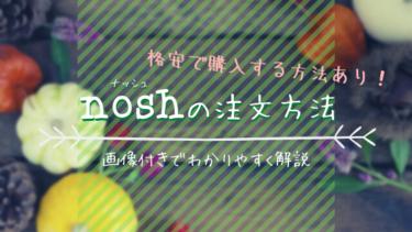 nosh(ナッシュ)の注文方法を画像付きで解説【格安で購入する方法あり】