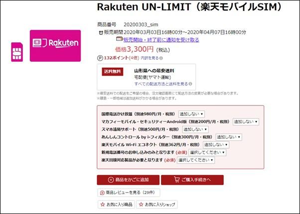 Rakuten UN-LIMITの申込方法2