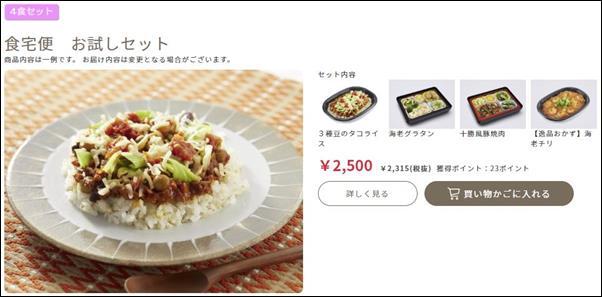 食宅便の注文方法3