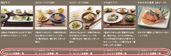 食宅便注文方法6