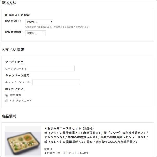 食宅便注文方法9