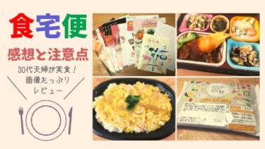 食宅便の感想と注意点【30代夫婦が実食!実物画像たっぷりレビュー】
