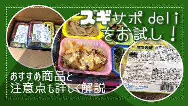 【実食】スギサポdeliをお試し!おすすめ商品と注意点も詳しく解説