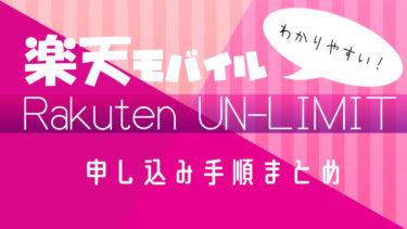 【わかりやすい】楽天モバイルUN-LIMIT(アンリミット)申し込み手順【まとめ】