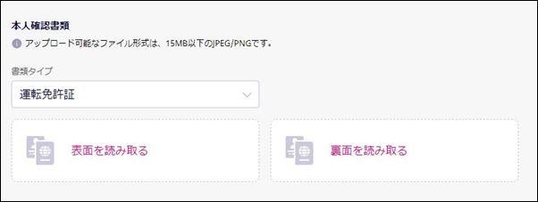 楽天モバイル申し込み17-2