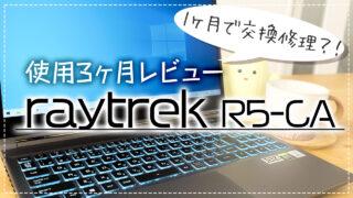 【1か月で交換修理?!】クリエイターノートPC「raytrek R5-CA」レビュー